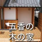 五香の木の家