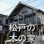松戸の木の家