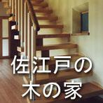 佐江戸の木の家