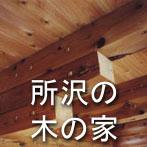 所沢の木の家