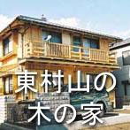 東村山の木の家